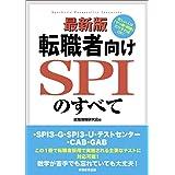 最新版 転職者向けSPIのすべて一SPI3-G・SPI3-U・テストセンター・CAB・GAB