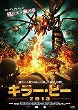 キラー・ビー 2013 [DVD]