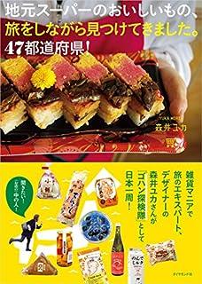 日本全国の一度は行きたい優秀なスーパーマーケット