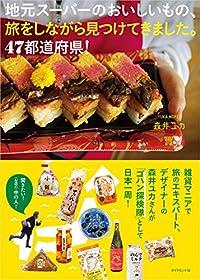 けの汁、絶賛日本酒... 地元スーパーを覗けばその土地がわかる?