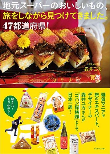 地元スーパーのおいしいもの、旅をしながら見つけてきました。47都道府県! -
