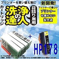 HP HP178 HP178XL BK ブラック 洗浄の達人と互換インクセット プリンター目詰まりヘッドクリーニング洗浄液