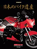 日本のバイク遺産 ニンジャ伝 (Motor Magazine Mook)