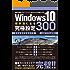 Windows 10が超快適になる究極設定300