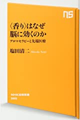 〈香り〉はなぜ脳に効くのか アロマセラピーと先端医療 (NHK出版新書) 新書