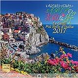 いちどは行ってみたいイタリアの素敵な街 2017年 カレンダー 壁掛け D-5 【使用サイズ:594×297mm】