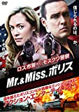 Mr.&Miss. ポリス [DVD]
