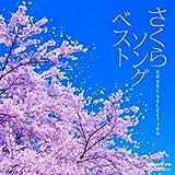 日本クラウン その他 オルゴール・セレクション::さくらソング ベストの画像