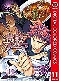 食戟のソーマ カラー版 11 (ジャンプコミックスDIGITAL)