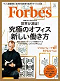 Forbes JAPAN(フォーブスジャパン) 2016年 03 月号 [雑誌]