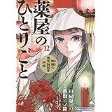 薬屋のひとりごと~猫猫の後宮謎解き手帳~ (12) (サンデーGXコミックス)