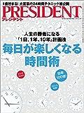 PRESIDENT (プレジデント) 2015年 2/2号 [雑誌]