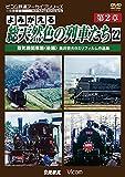 アーカイブシリーズ よみがえる総天然色の列車たち 第2章22 蒸気機関車篇〈後編〉 ...[DVD]