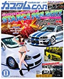 カスタムCAR (カスタムカー) 2017年 11月号 vol.469 [雑誌]