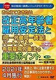 おさえておきたい改正高年齢者雇用安定法と〔同一労働同一賃金〕パートタイム・有期雇用労働法の重要ポイント 東京社会保険労務士協同組合編 V145