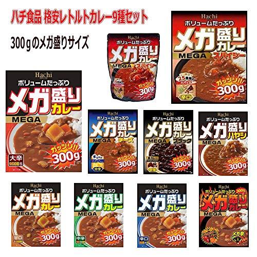 レトルトカレー ハチ食品 メガ盛り 300g レトルトパック 9個セット カレー 三昧