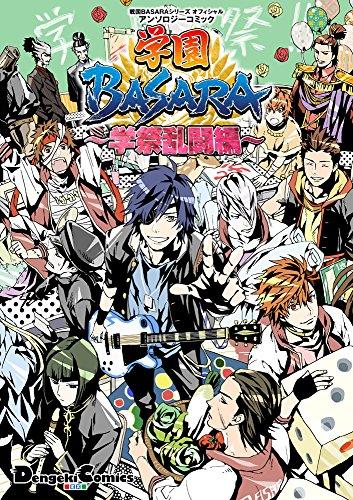 戦国BASARAシリーズ オフィシャルアンソロジーコミック 学園BASARA ~学祭乱闘編~ (電撃コミックスEX)の詳細を見る