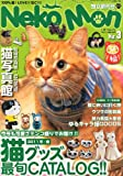 Neko-Mon (ネコモン) 2011年 03月号 [雑誌] 画像