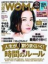 日経WOMAN2017年2月号