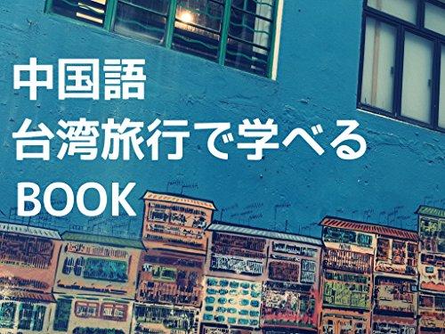 中国語 台湾旅行で学べるBOOK
