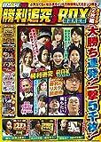 パチスロ必勝ガイドDVD 勝利追究ガチBOX 爆連大乱舞 (<DVD>)