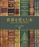「世界を変えた本」販売ページヘ