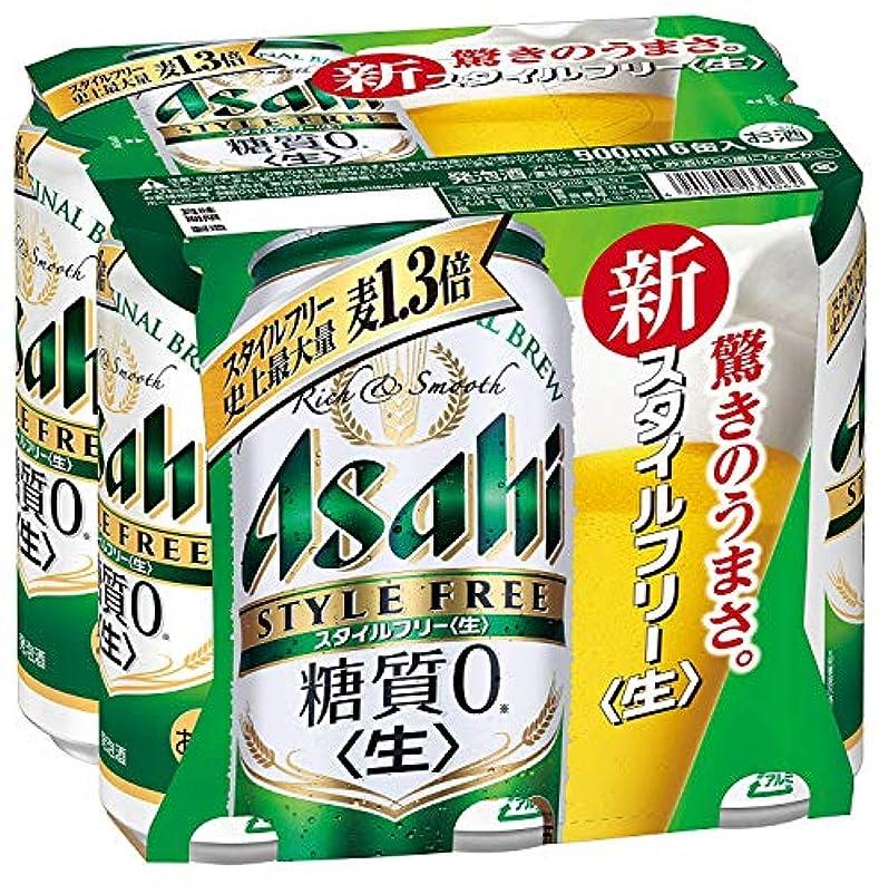融合怒っている参照するアサヒ スタイルフリー 500ml×6缶パック