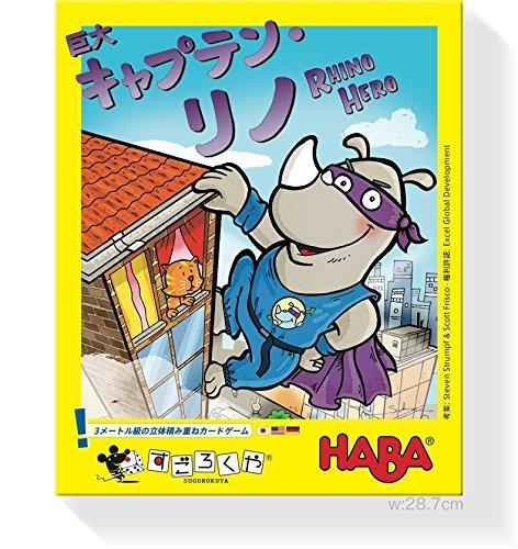 キャプテン・リノ 巨大版 (Super Rhino!) カードゲーム
