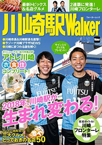 川崎駅Walker (ウォーカームック)