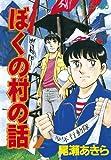 ぼくの村の話(2) (モーニングコミックス)