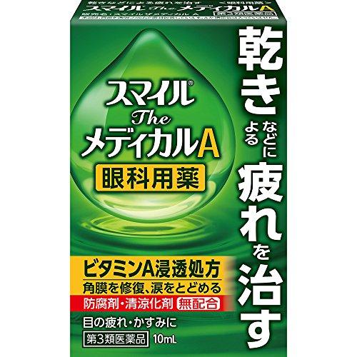 【第3類医薬品】スマイルザメディカル A 10mL