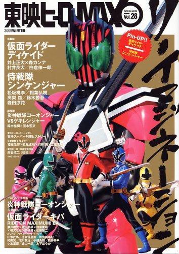 東映ヒーローMAX Vol.28 (タツミムック)の詳細を見る
