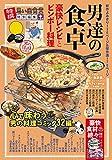 男たちの食卓 豪快レシピとビンボー料理 (ぐる漫)