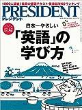 PRESIDENT (プレジデント) 2015年 4/13号 [雑誌]