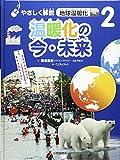 やさしく解説 地球温暖化 (2) 温暖化の今・未来 (やさしく解説地球温暖化)