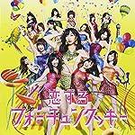 恋するフォーチュンクッキーType A(通常盤)(多売特典なし)