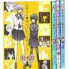 犬神さんと猫山さん コミック 1-4巻セット (IDコミックス 百合姫コミックス)