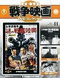 東宝・新東宝戦争映画DVD 44号 (太平洋戦争 謎の戦艦陸奥 1960年) [分冊百科] (DVD付) (東宝・新東宝戦争映画DVDコレクション)