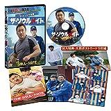 ザ・ソウルメイト[DVD]