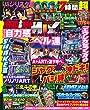 パチスロ必勝ガイド ウルトラMIX VOL.7 (GW MOOK 306)