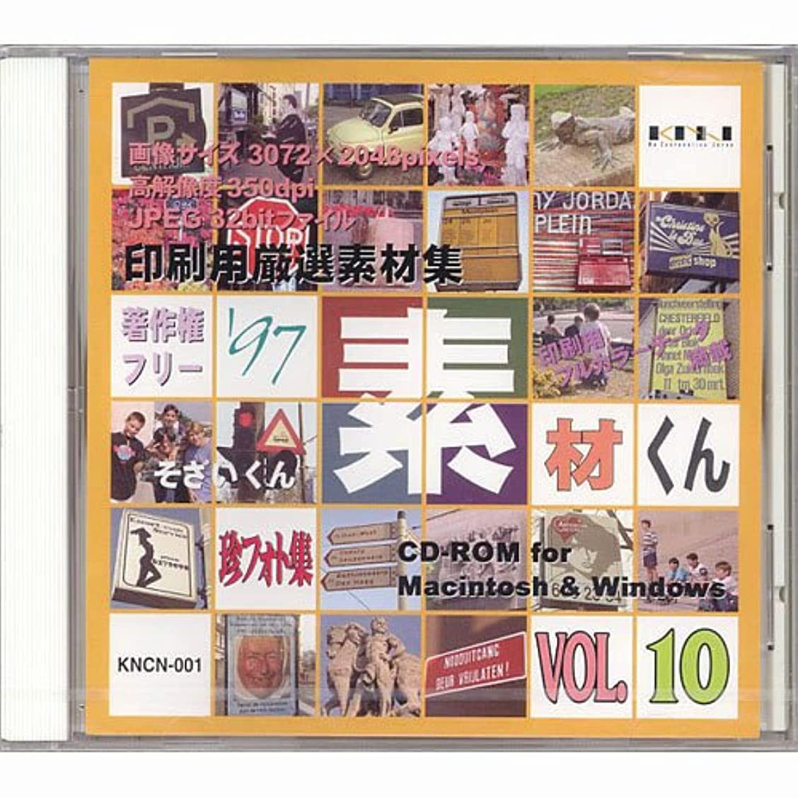 平行あいまいな十億著作権フリー 素材くん'97 vol.10「珍フォト編」印刷用厳選素材集