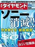 週刊ダイヤモンド 2014年4/26号 [雑誌]