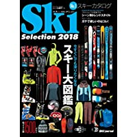 スキーセレクション2018 (SJセレクトムック)