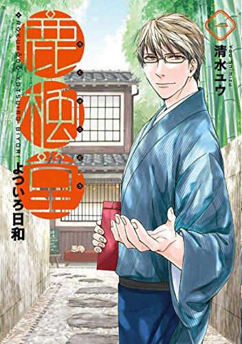 鹿楓堂よついろ日和 1巻 (バンチコミックス)