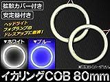 AP LEDイカリング 80mm COB 高輝度 拡散カバー付き 12V/24V ホワイト AP-IKA-COB-CV80H-WH 入数:1セット(2個)