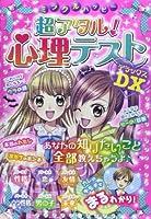 ミラクルハッピー超アタル! 心理テストDX (ミラクルシリーズ)