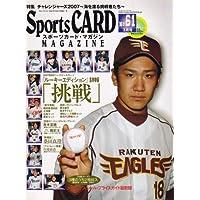 Sports CARD MAGAZINE (スポーツカード・マガジン) 2007年 03月号 [雑誌]