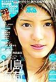BOMB (ボム) 2009年 07月号 [雑誌]