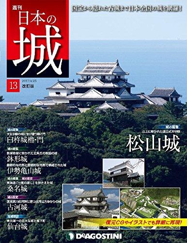 日本の城 改訂版 第13号