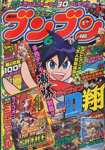 月刊 コミックブンブン 2009年 06月号 [雑誌]